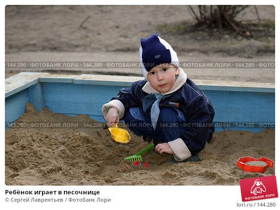 Ребёнок играет в песочнице, фото № 144280, снято 12 апреля 2004 г. (c) Сергей Лаврентьев / Фотобанк Лори
