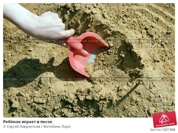 Купить «Ребёнок играет в песок», фото № 267896, снято 30 апреля 2008 г. (c) Сергей Лаврентьев / Фотобанк Лори