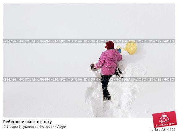 Ребенок играет в снегу, фото № 214192, снято 29 февраля 2008 г. (c) Ирина Игумнова / Фотобанк Лори