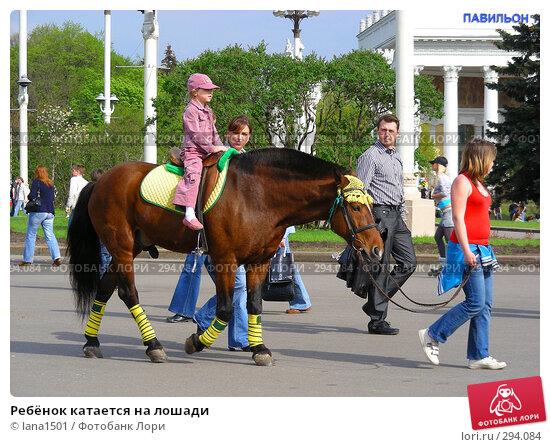 Ребёнок катается на лошади, эксклюзивное фото № 294084, снято 1 мая 2008 г. (c) lana1501 / Фотобанк Лори