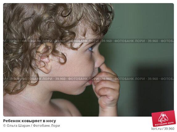 Купить «Ребенок ковыряет в носу», фото № 39960, снято 24 июня 2006 г. (c) Ольга Шаран / Фотобанк Лори