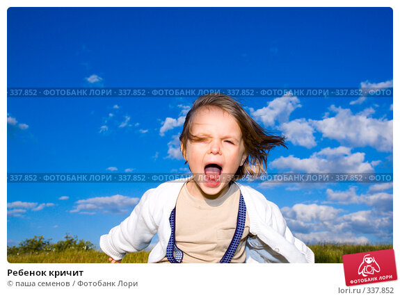 Ребенок кричит, фото № 337852, снято 24 июня 2008 г. (c) паша семенов / Фотобанк Лори