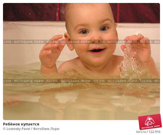 Купить «Ребёнок купается», фото № 122916, снято 18 ноября 2005 г. (c) Losevsky Pavel / Фотобанк Лори