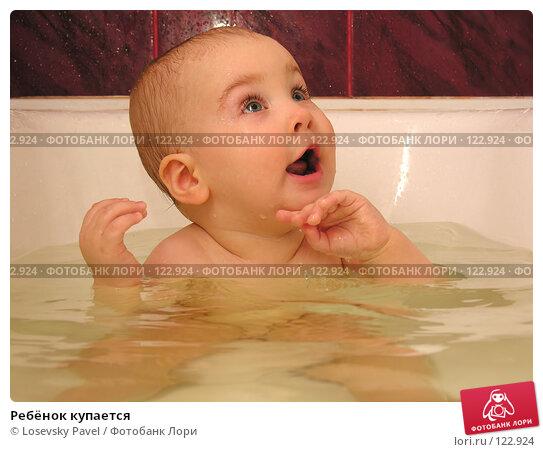 Ребёнок купается, фото № 122924, снято 18 ноября 2005 г. (c) Losevsky Pavel / Фотобанк Лори