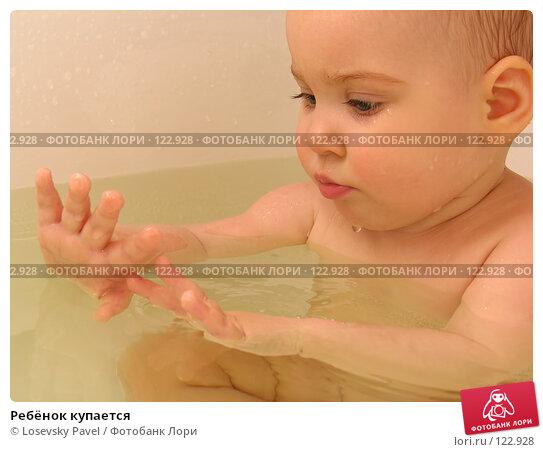 Ребёнок купается, фото № 122928, снято 18 ноября 2005 г. (c) Losevsky Pavel / Фотобанк Лори