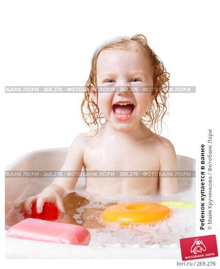Ребенок купается в ванне, фото № 269276, снято 13 марта 2008 г. (c) Майя Крученкова / Фотобанк Лори