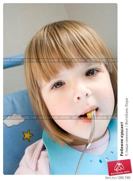 Ребенок кушает, фото № 280740, снято 25 апреля 2008 г. (c) паша семенов / Фотобанк Лори