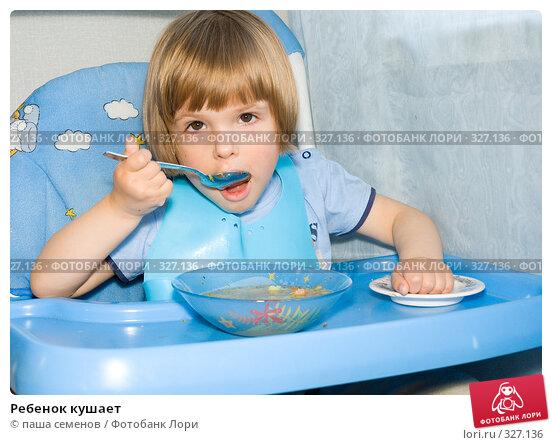 Купить «Ребенок кушает», фото № 327136, снято 26 мая 2008 г. (c) паша семенов / Фотобанк Лори