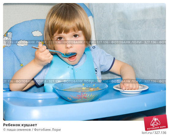 Ребенок кушает, фото № 327136, снято 26 мая 2008 г. (c) паша семенов / Фотобанк Лори
