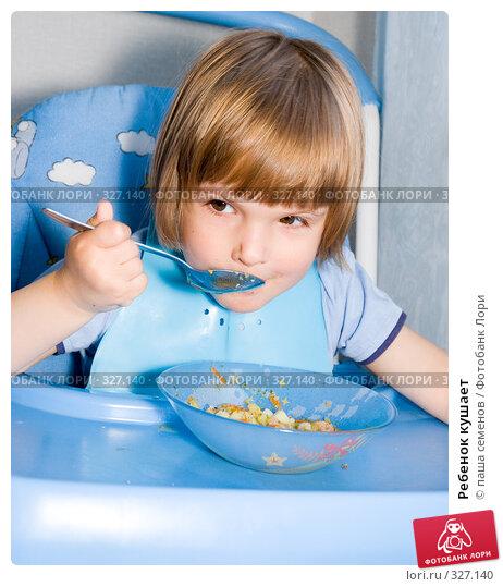 Ребенок кушает, фото № 327140, снято 26 мая 2008 г. (c) паша семенов / Фотобанк Лори