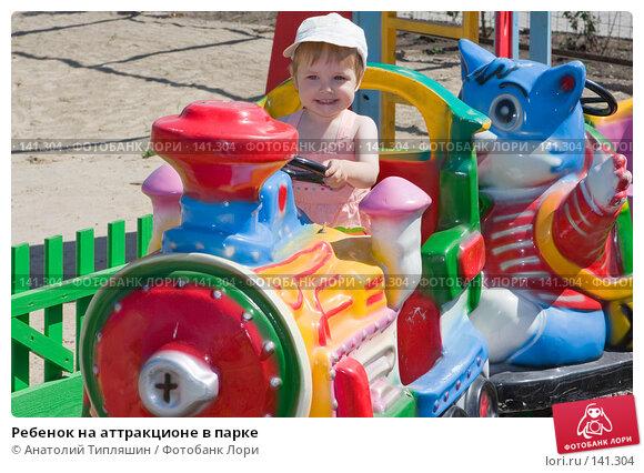 Ребенок на аттракционе в парке, фото № 141304, снято 8 июля 2007 г. (c) Анатолий Типляшин / Фотобанк Лори