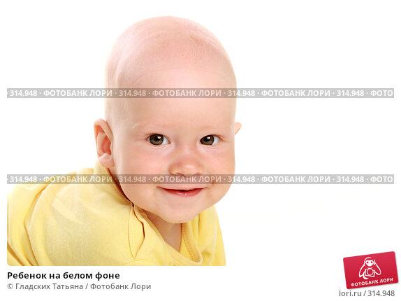 Купить «Ребенок на белом фоне», фото № 314948, снято 25 мая 2007 г. (c) Гладских Татьяна / Фотобанк Лори