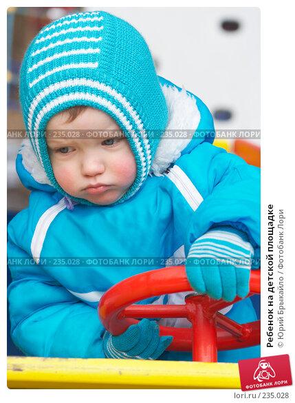Ребенок на детской площадке, фото № 235028, снято 17 февраля 2008 г. (c) Юрий Брыкайло / Фотобанк Лори