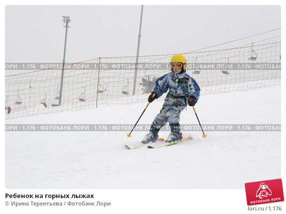 Ребенок на горных лыжах, фото № 1176, снято 22 февраля 2006 г. (c) Ирина Терентьева / Фотобанк Лори