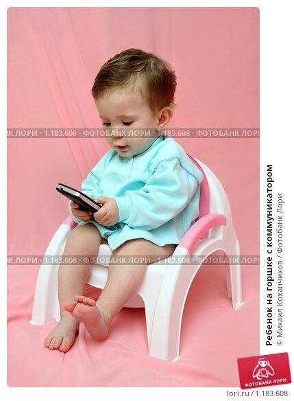 Ребенок на горшке с коммуникатором. Стоковое фото, фотограф Михаил Коханчиков / Фотобанк Лори