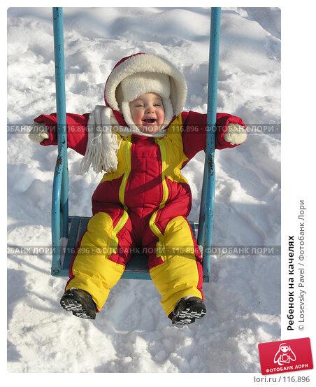 Купить «Ребенок на качелях», фото № 116896, снято 18 февраля 2006 г. (c) Losevsky Pavel / Фотобанк Лори