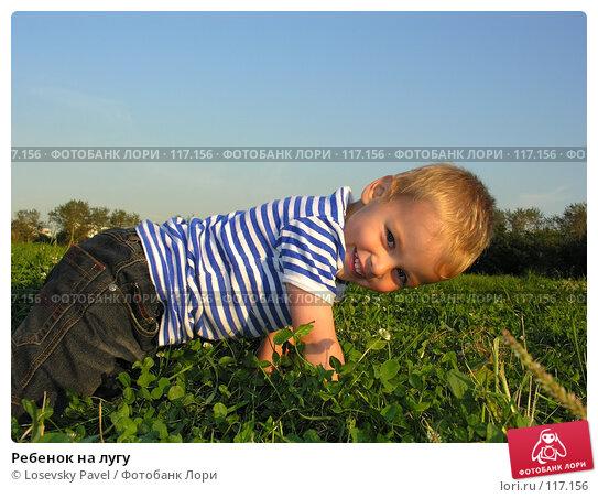 Ребенок на лугу, фото № 117156, снято 11 августа 2005 г. (c) Losevsky Pavel / Фотобанк Лори