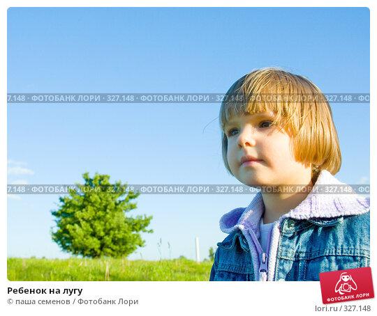 Ребенок на лугу, фото № 327148, снято 29 мая 2008 г. (c) паша семенов / Фотобанк Лори