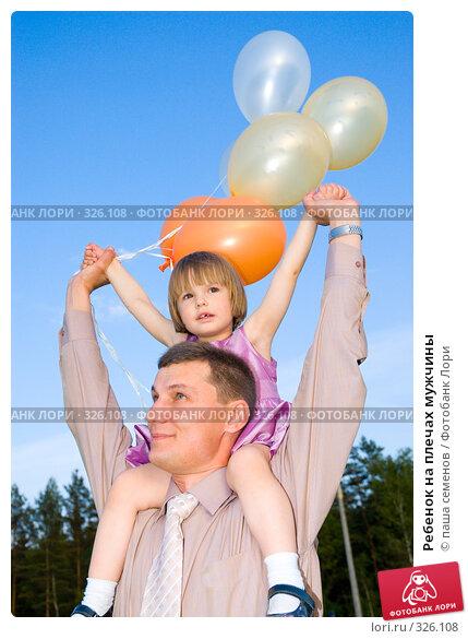 Ребенок на плечах мужчины, фото № 326108, снято 7 июня 2008 г. (c) паша семенов / Фотобанк Лори