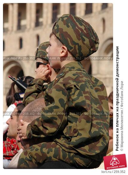 Ребенок на плечах на праздничной демонстрации, фото № 259352, снято 21 сентября 2006 г. (c) Марианна Меликсетян / Фотобанк Лори