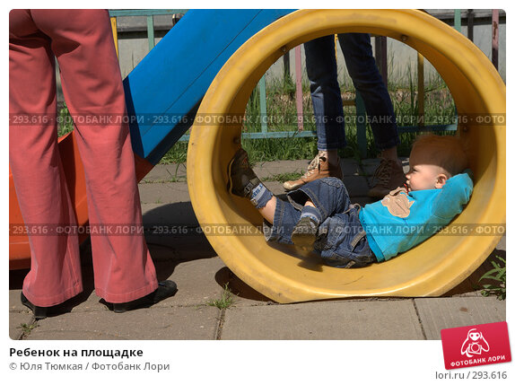Ребенок на площадке, фото № 293616, снято 3 мая 2008 г. (c) Юля Тюмкая / Фотобанк Лори