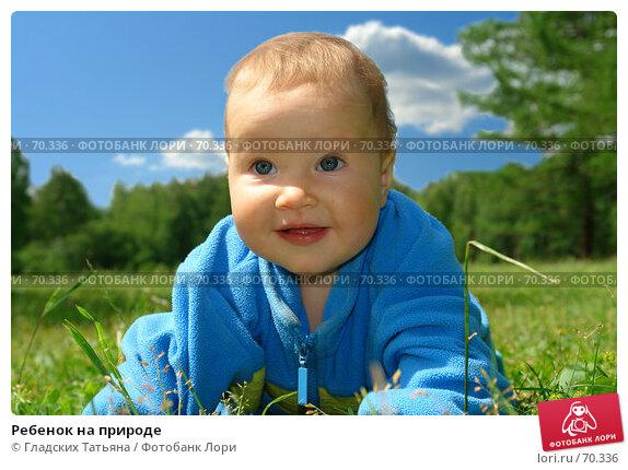 Ребенок на природе, фото № 70336, снято 25 июня 2007 г. (c) Гладских Татьяна / Фотобанк Лори