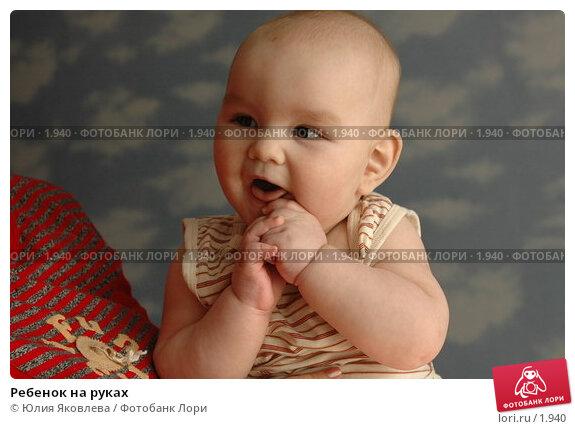 Ребенок на руках, фото № 1940, снято 5 апреля 2006 г. (c) Юлия Яковлева / Фотобанк Лори