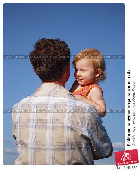 Купить «Ребёнок на руках отца на фоне неба», фото № 143532, снято 21 июня 2007 г. (c) Майя Крученкова / Фотобанк Лори