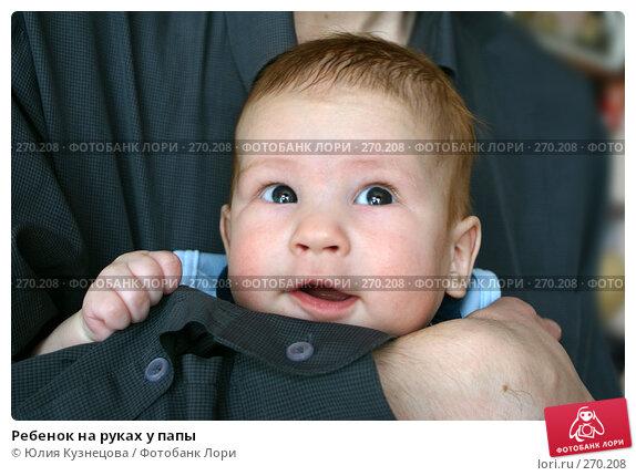 Ребенок на руках у папы, фото № 270208, снято 26 мая 2017 г. (c) Юлия Кузнецова / Фотобанк Лори