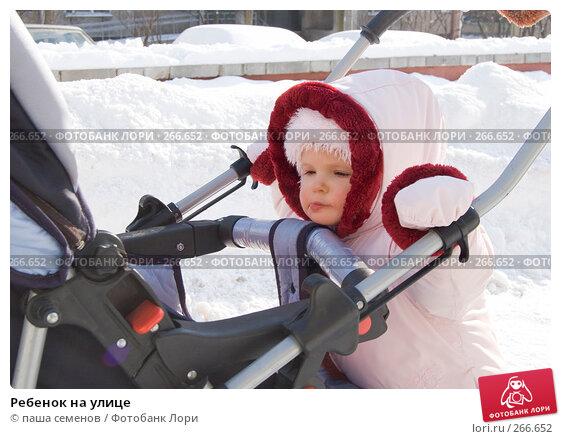 Ребенок на улице, фото № 266652, снято 3 марта 2006 г. (c) паша семенов / Фотобанк Лори