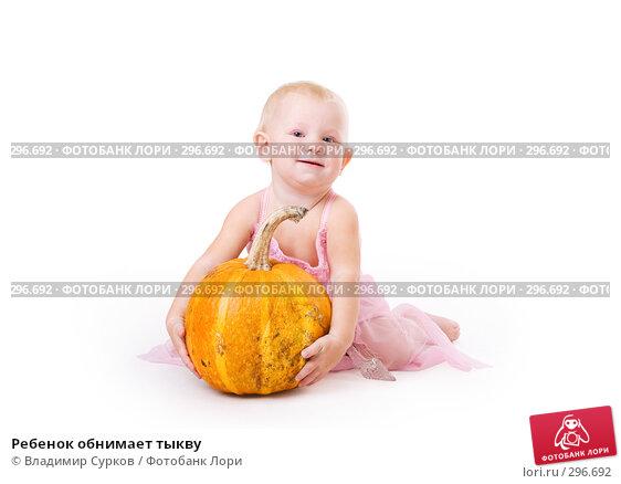 Ребенок обнимает тыкву, фото № 296692, снято 13 сентября 2007 г. (c) Владимир Сурков / Фотобанк Лори
