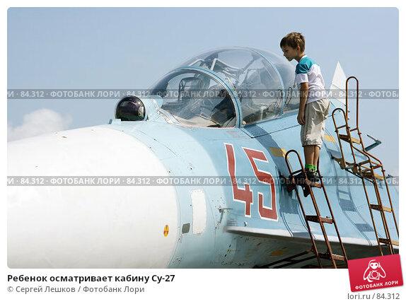 Ребенок осматривает кабину Су-27, фото № 84312, снято 15 декабря 2007 г. (c) Сергей Лешков / Фотобанк Лори