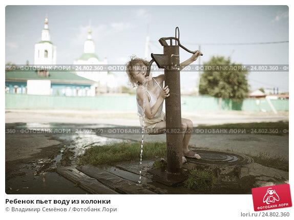 Купить «Ребенок пьет воду из колонки», фото № 24802360, снято 23 июля 2018 г. (c) Владимир Семёнов / Фотобанк Лори
