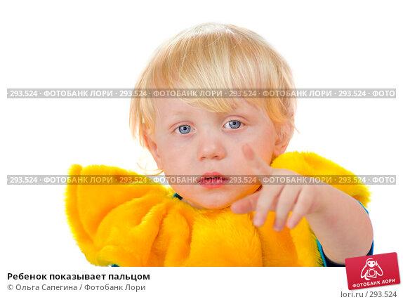 Ребенок показывает пальцом, фото № 293524, снято 14 апреля 2008 г. (c) Ольга Сапегина / Фотобанк Лори