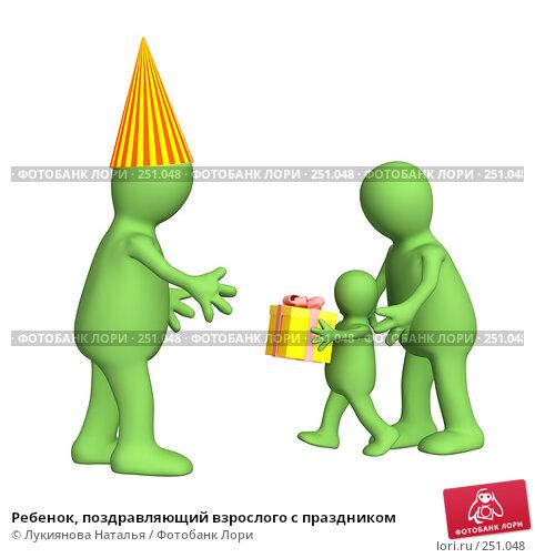 Ребенок, поздравляющий взрослого с праздником, иллюстрация № 251048 (c) Лукиянова Наталья / Фотобанк Лори