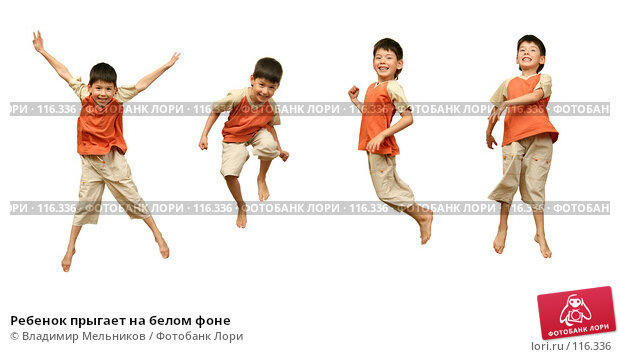 Ребенок прыгает на белом фоне, фото № 116336, снято 16 сентября 2007 г. (c) Владимир Мельников / Фотобанк Лори