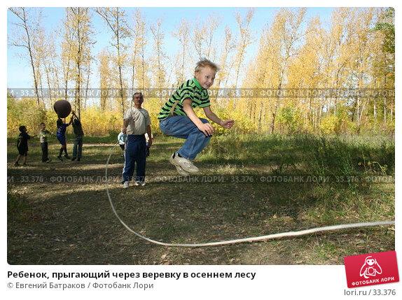 Ребенок, прыгающий через веревку в осеннем лесу, фото № 33376, снято 23 сентября 2006 г. (c) Евгений Батраков / Фотобанк Лори