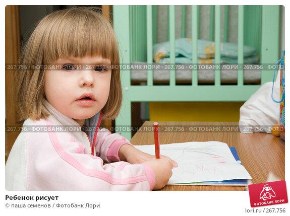 Купить «Ребенок рисует», фото № 267756, снято 12 апреля 2008 г. (c) паша семенов / Фотобанк Лори
