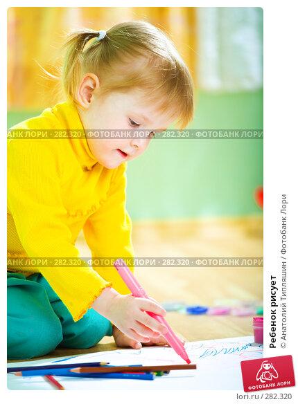 Купить «Ребенок рисует», фото № 282320, снято 3 мая 2008 г. (c) Анатолий Типляшин / Фотобанк Лори