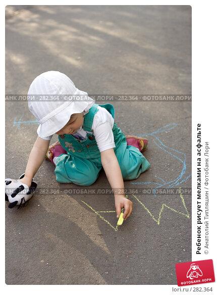 Ребенок рисует мелками на асфальте, фото № 282364, снято 23 июня 2007 г. (c) Анатолий Типляшин / Фотобанк Лори