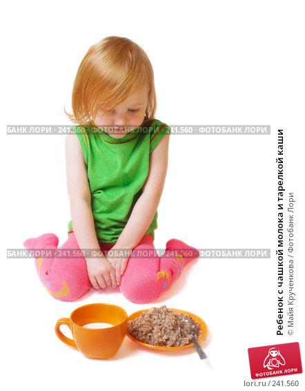 Ребенок с чашкой молока и тарелкой каши, фото № 241560, снято 12 января 2008 г. (c) Майя Крученкова / Фотобанк Лори