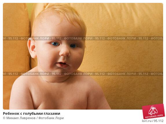 Ребенок с голубыми глазами, фото № 95112, снято 1 октября 2007 г. (c) Михаил Лавренов / Фотобанк Лори