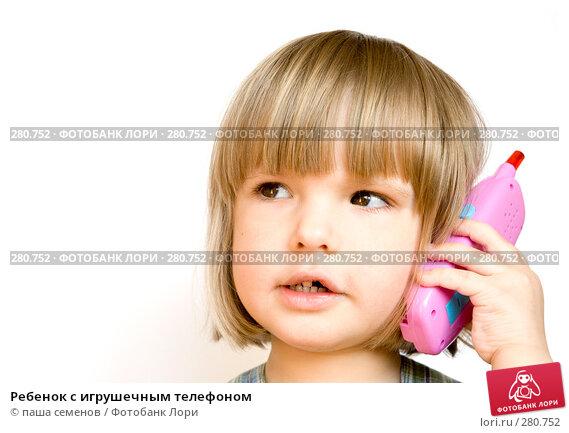 Ребенок с игрушечным телефоном, фото № 280752, снято 27 апреля 2008 г. (c) паша семенов / Фотобанк Лори