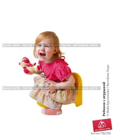 Ребенок с игрушкой, фото № 152516, снято 30 ноября 2007 г. (c) Майя Крученкова / Фотобанк Лори