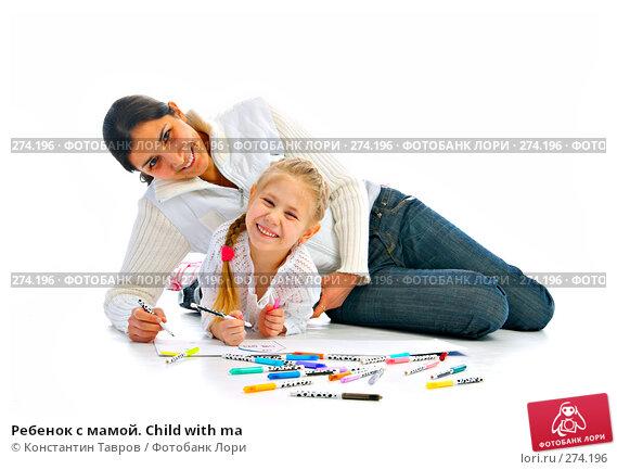 Купить «Ребенок с мамой. Child with ma», фото № 274196, снято 6 марта 2008 г. (c) Константин Тавров / Фотобанк Лори