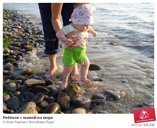 Ребёнок с мамой на море, фото № 325248, снято 16 июня 2008 г. (c) Олег Хархан / Фотобанк Лори