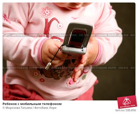 Ребенок с мобильным телефоном, фото № 335816, снято 30 мая 2008 г. (c) Морозова Татьяна / Фотобанк Лори
