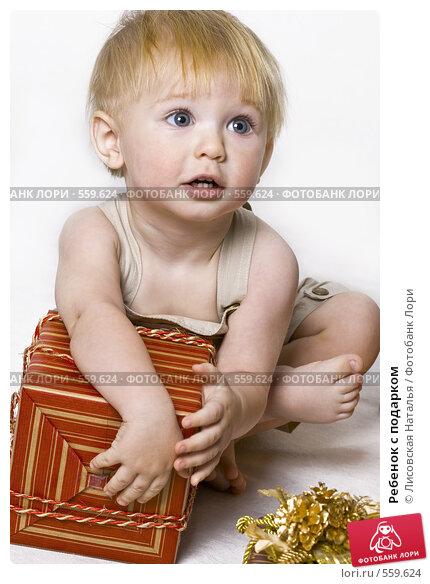 Купить «Ребенок с подарком», фото № 559624, снято 13 ноября 2008 г. (c) Лисовская Наталья / Фотобанк Лори