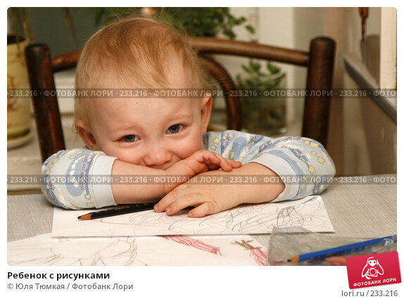 Ребенок с рисунками, фото № 233216, снято 16 марта 2008 г. (c) Юля Тюмкая / Фотобанк Лори