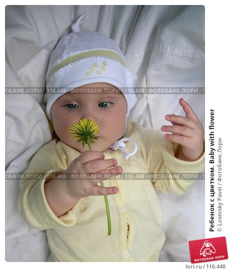 Ребенок с цветком. Baby with flower, фото № 116448, снято 23 мая 2005 г. (c) Losevsky Pavel / Фотобанк Лори